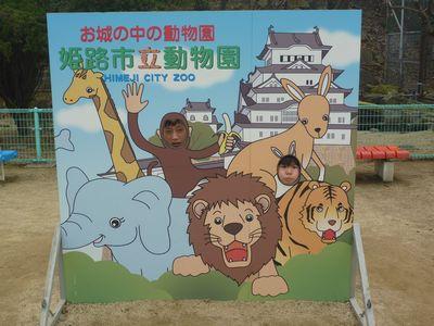 お城の中の動物園