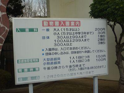 動物円入場料