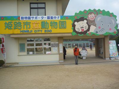 姫路市立動物園外観
