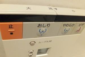 ウオシュレット操作盤