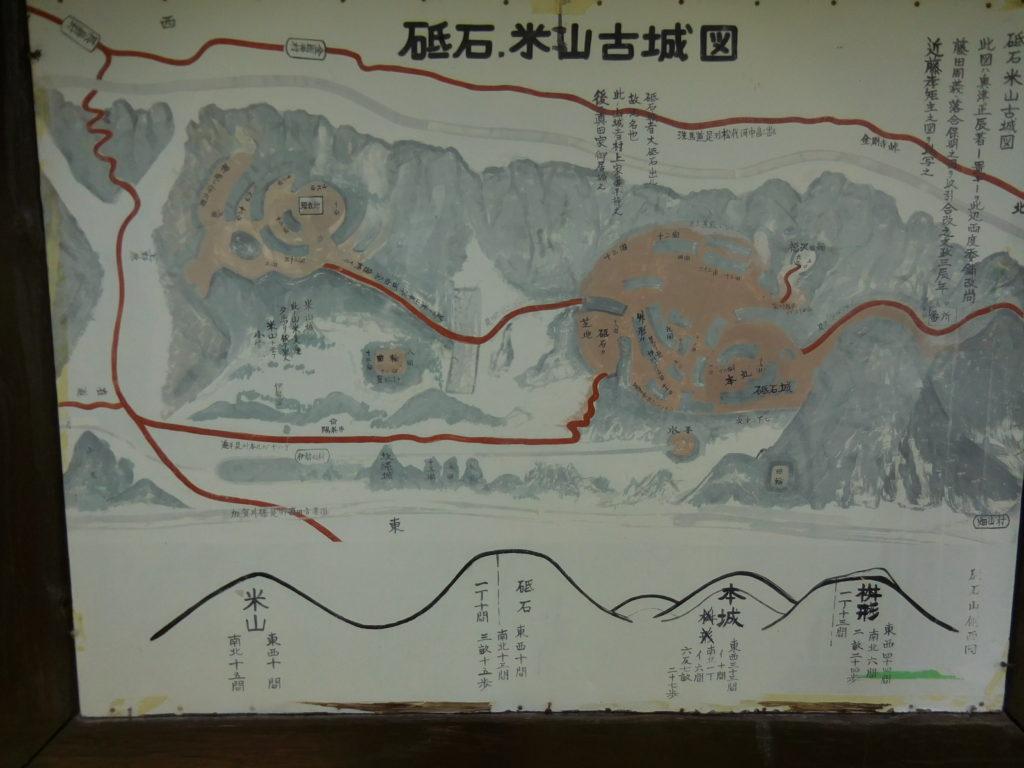 砥石・米山古城図