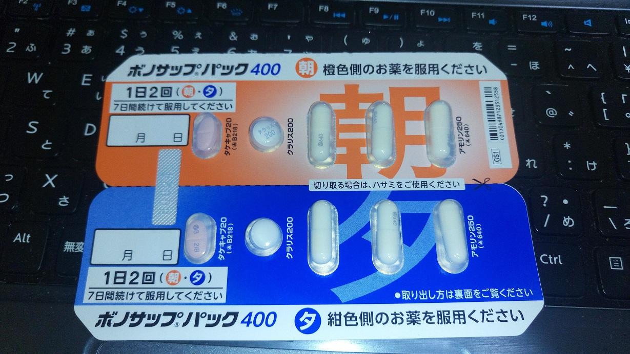 ピロリ菌除菌薬 1回目除菌